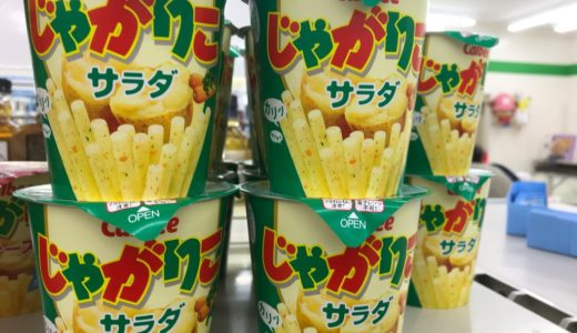 10 Best Japanese Snacks 〜choose by Japanese〜