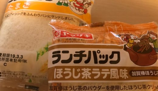 Many kind of flavor!I like Yamazaki bread's Lunch pack!!